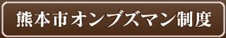 熊本市オンブズマン制度ホームページへのバナー