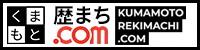 くまもと歴まち.com