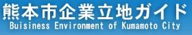 熊本市企業立地ガイド