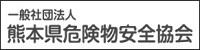 熊本県危険物安全協会へのバナー