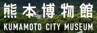 熊本博物館
