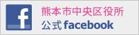 熊本市中央区役所公式facebook