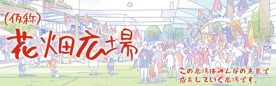 (仮称)花畑広場ホームページバナー