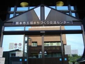五福公民館