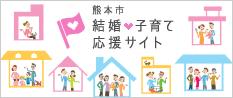 熊本市結婚・子育て応援サイト