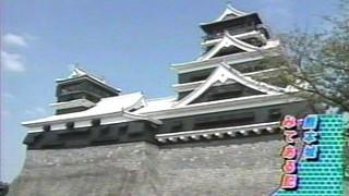 熊本城みてある記
