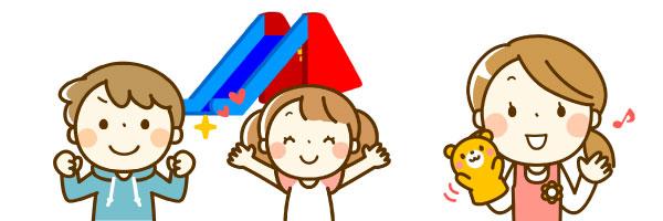 児童館イメージ画像