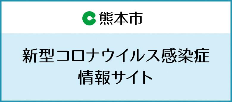 新型コロナウイルス感染症情報サイト