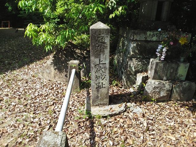 上代城跡の石碑