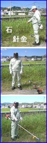 草刈機使用の写真1。作業箇所の点検と除草作業は同じ時間をかけるくらいで徹底して点検しましょう