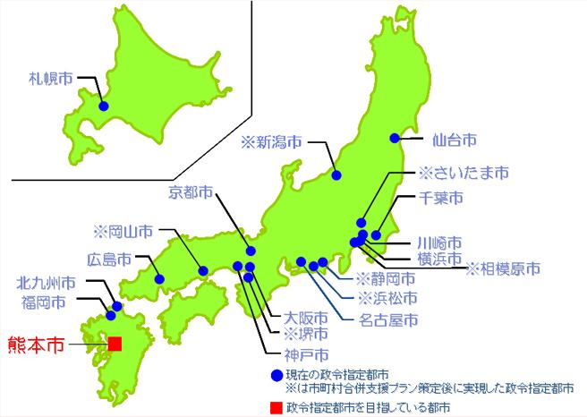 全国の政令指定都市(日本地図)
