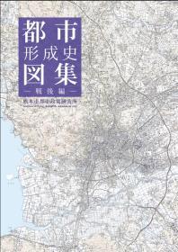「熊本都市形成史図集-戦後編-」 表紙