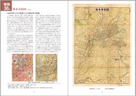 昭和36年 熊本市街図