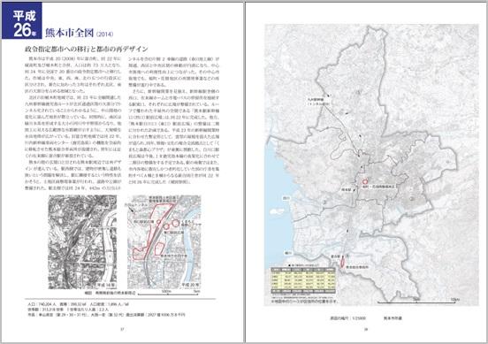 平成26年 熊本市全図