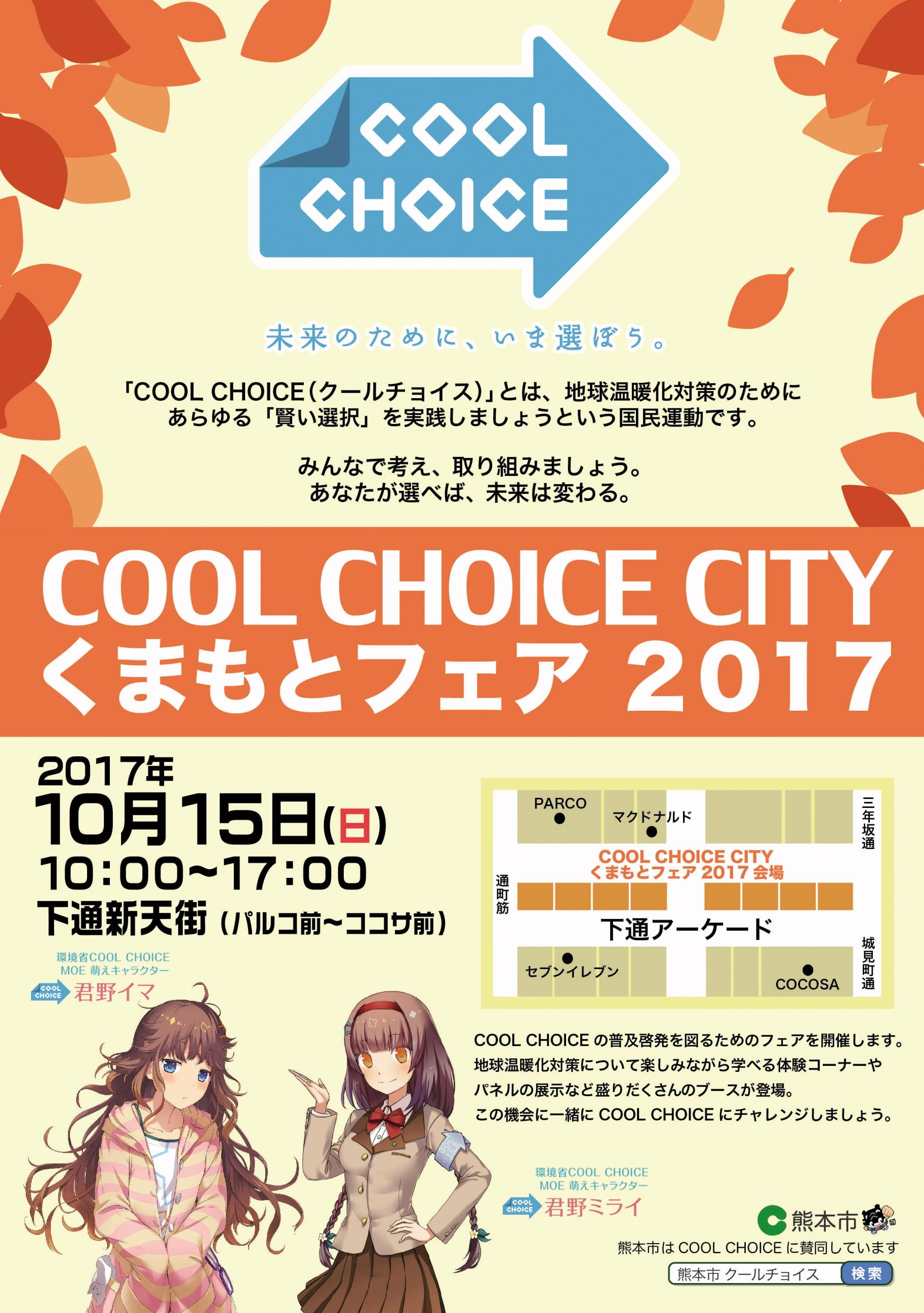 「COOL CHOICE CITY くまもとフェア 2017」案内チラシ