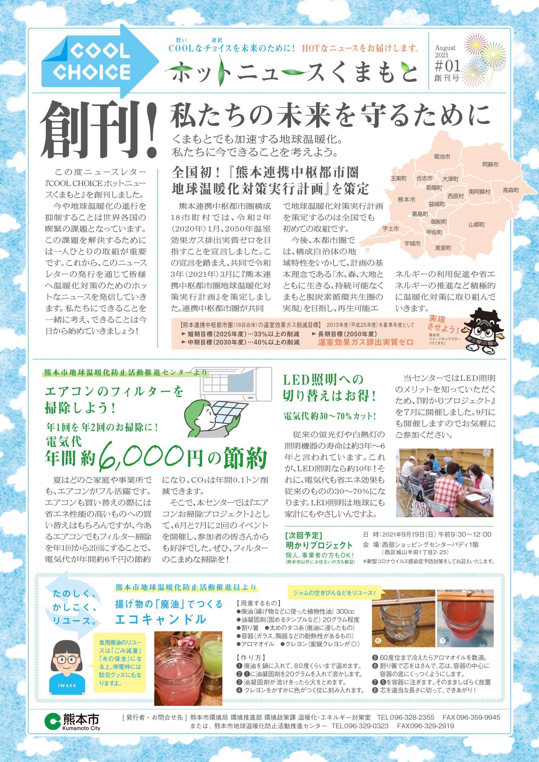ニュースレター『COOL CHOICE ホットニュースくまもと』#01創刊号
