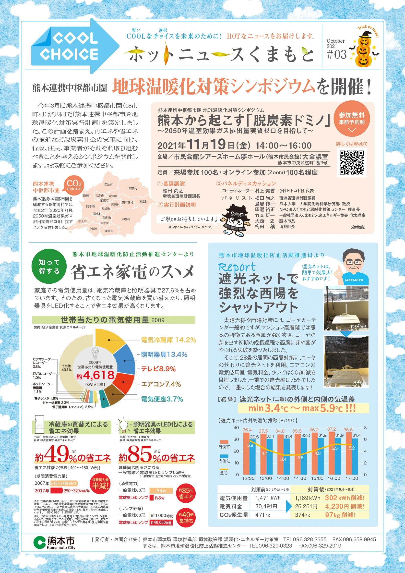ニュースレター『COOL CHOIC ホットニュースくまもと』#3号