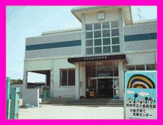 小島子育て支援センター