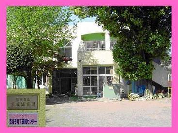 京塚子育て支援センター