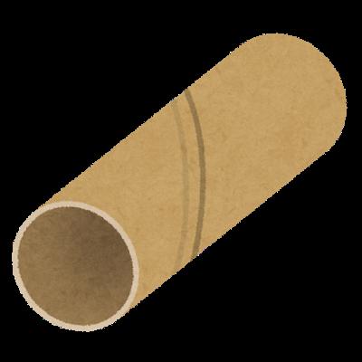トイレットペーパー芯