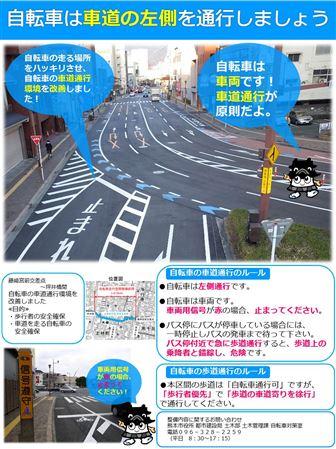 (主)熊本玉名線 自転車の車道通行改善事例