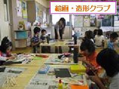 絵画・造形クラブ