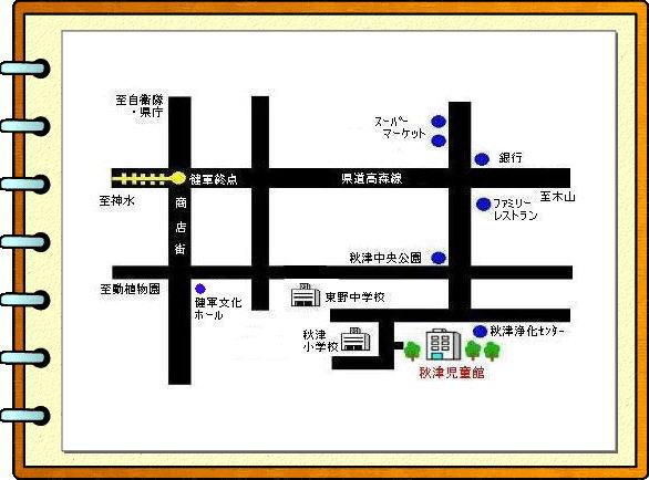 秋津児童館