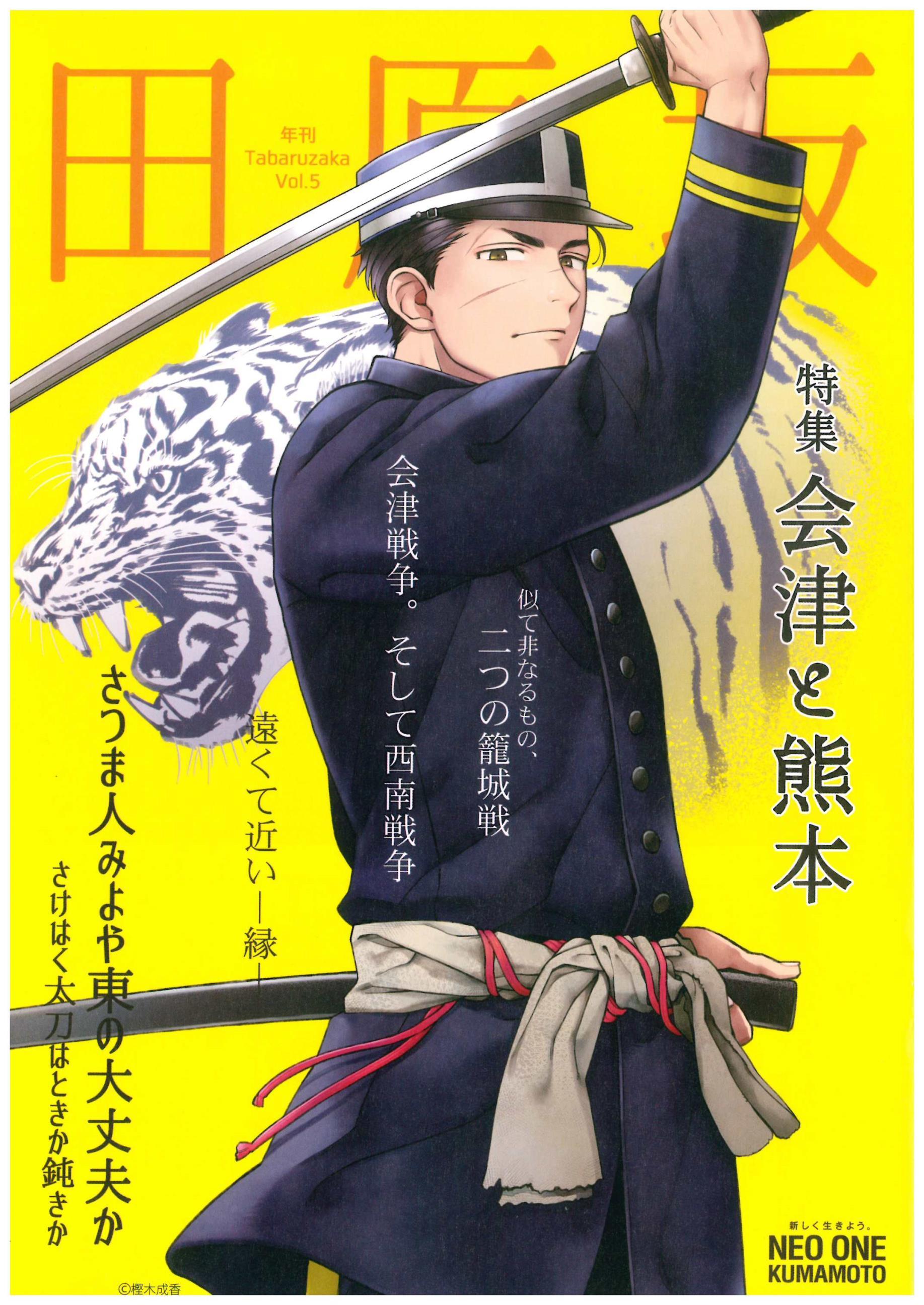 年刊田原坂 第5号表紙