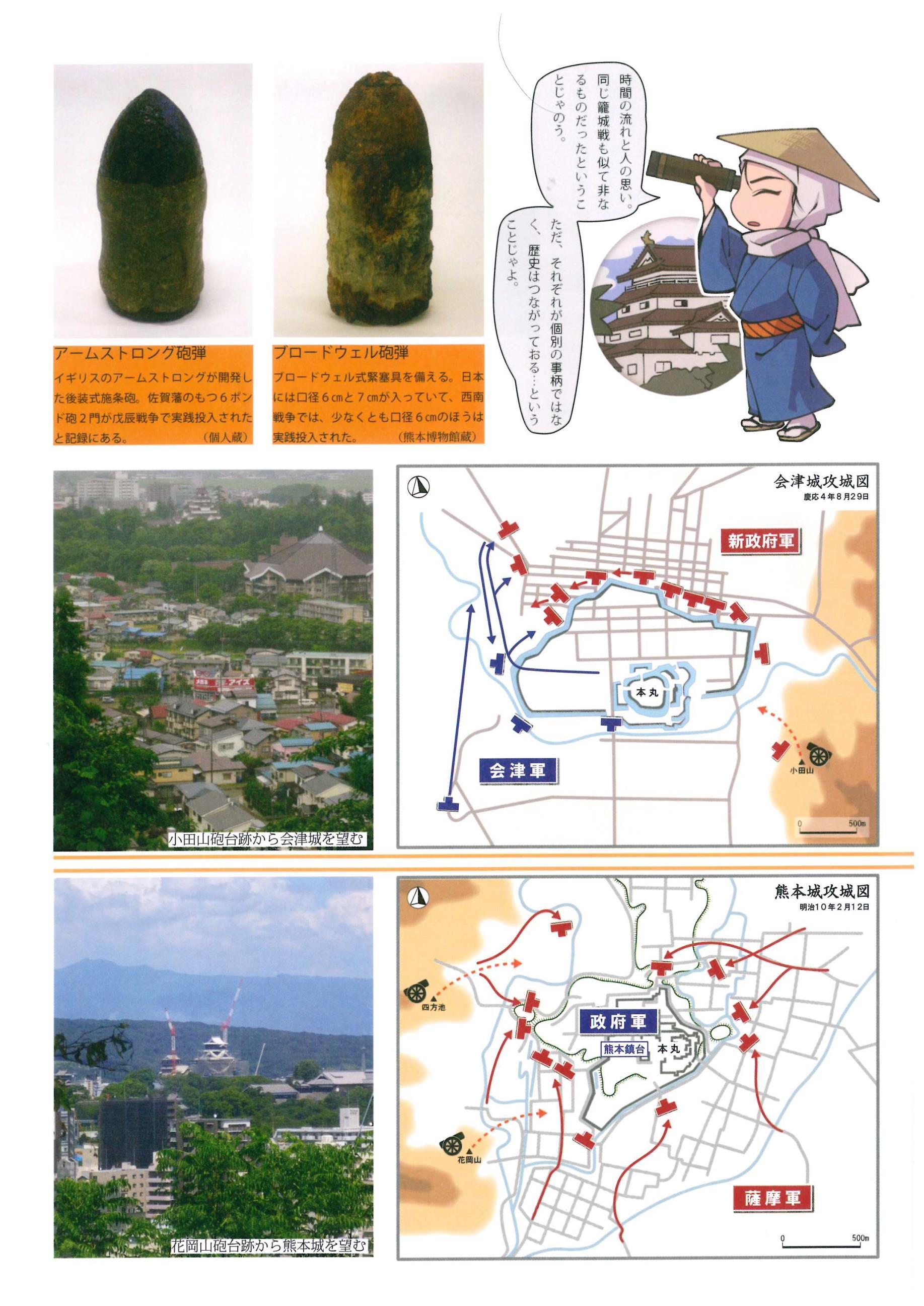 年刊田原坂 第5号5P