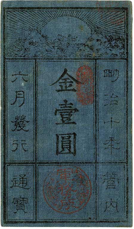 西郷札(1円)