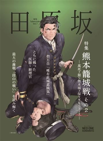 年刊 田原坂 Vol.7 表紙