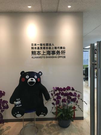 熊本上海事務所