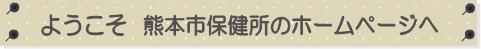 ようこそ 熊本市保健所のホームページへ