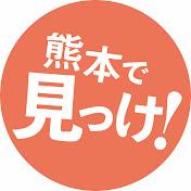 熊本で見っけ!