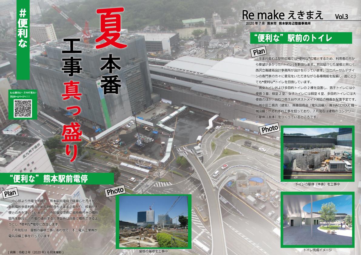 Re make えきまえ vol.3