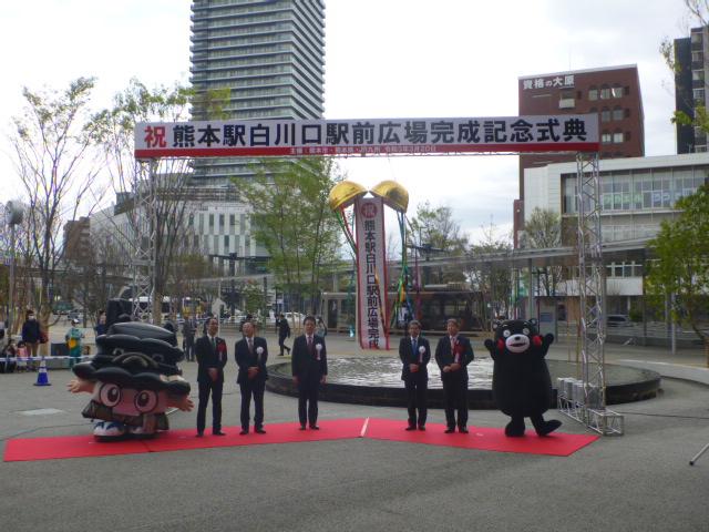 熊本駅白川口駅前広場完成記念式典
