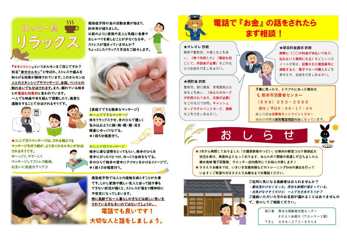 すいすい(2)