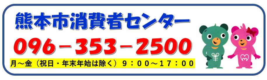 熊本市消費者センター 096-353-2500