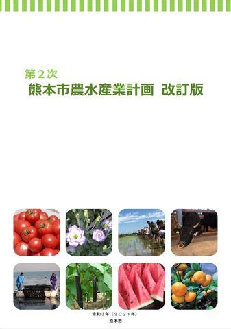 第2次熊本市農水産業計画 表紙