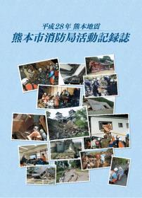 平成28年熊本地震 熊本市消防局活動記録誌