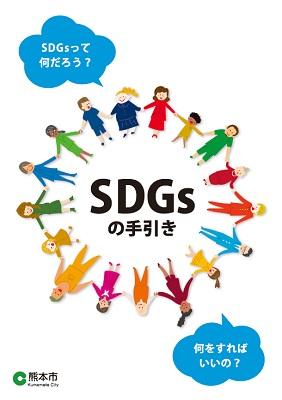 SDGsの手引き(表紙)