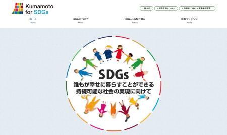 SDGs特設サイト画面