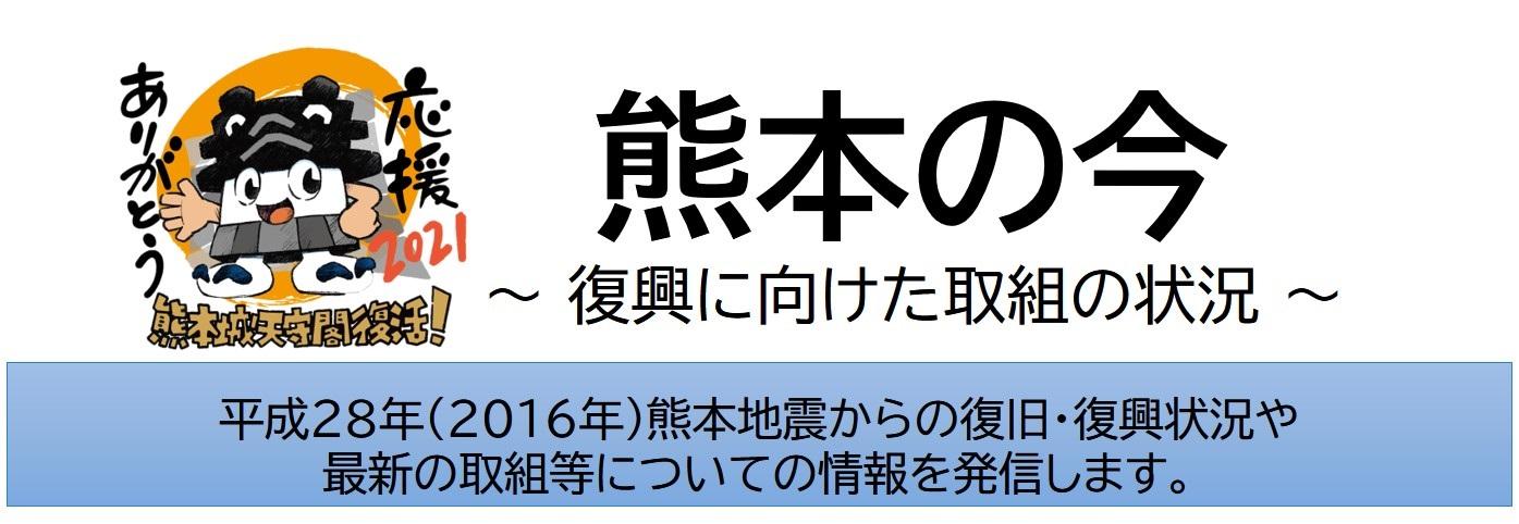 熊本の今~復興に向けた取組の状況~