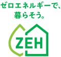 ZEHロゴ