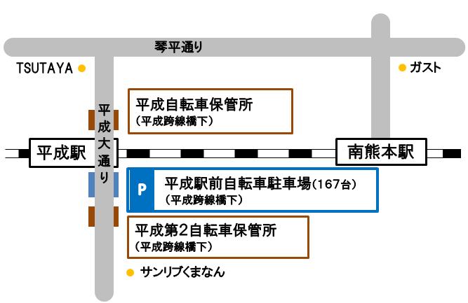 平成自転車保管所