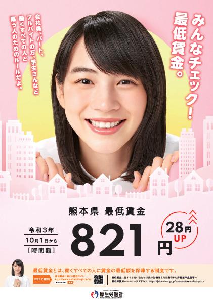 令和3年度熊本県最低賃金リーフレット