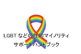 LGBTなどの性的マイノリティサポートハンドブック