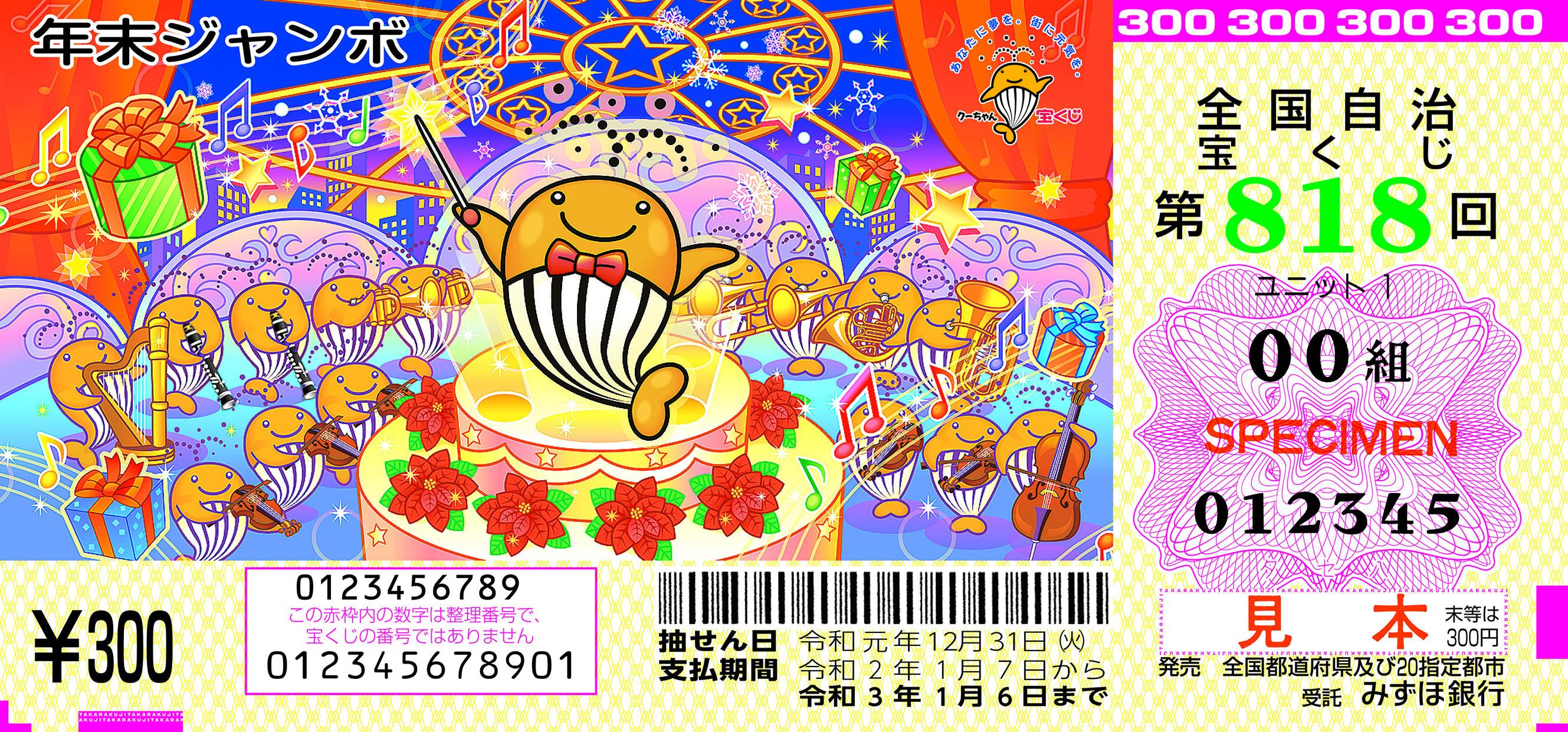 2019年末ジャンボ証票