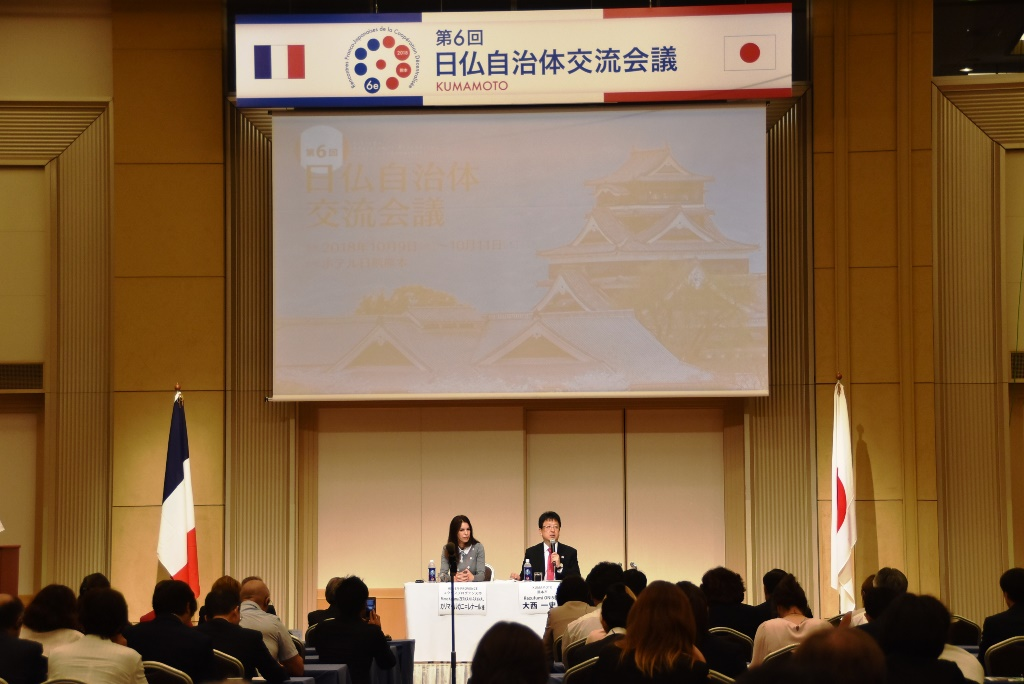 日仏自治体交流会議(10月11日)(1)