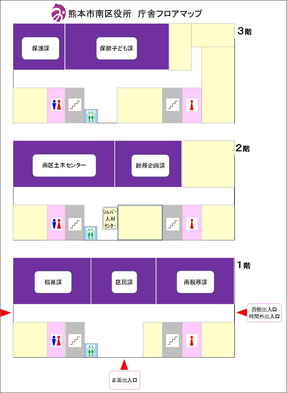 南区役所庁舎マップ